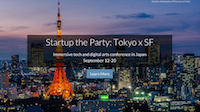 「Startup the Party: Tokyo x SF」開催のお知らせ