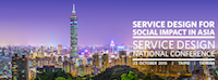 Taiwan Service Design National Conference 2015登壇のお知らせ