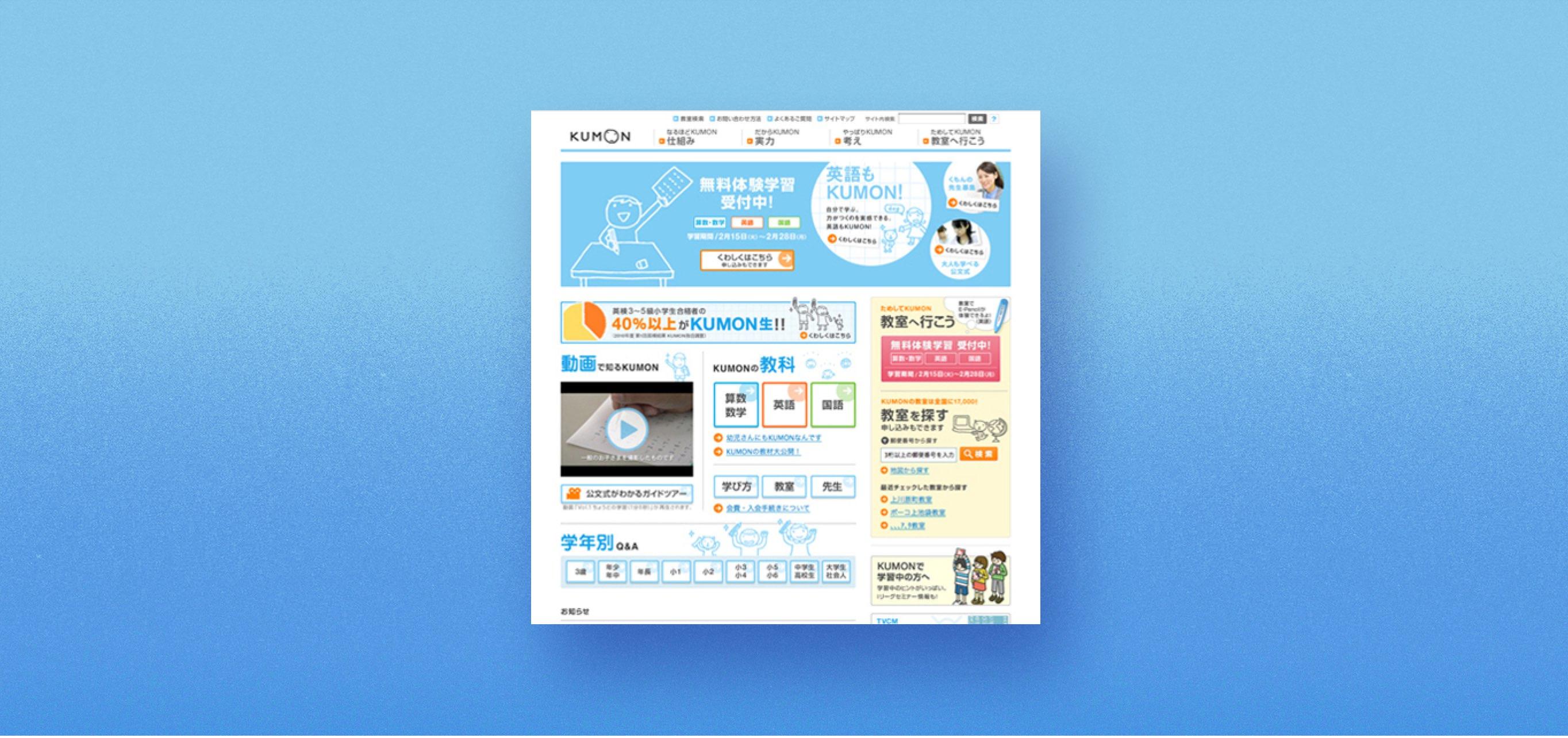 日本公文教育研究会 Webサイトリニューアル | 事例紹介 | 株式会社 ...