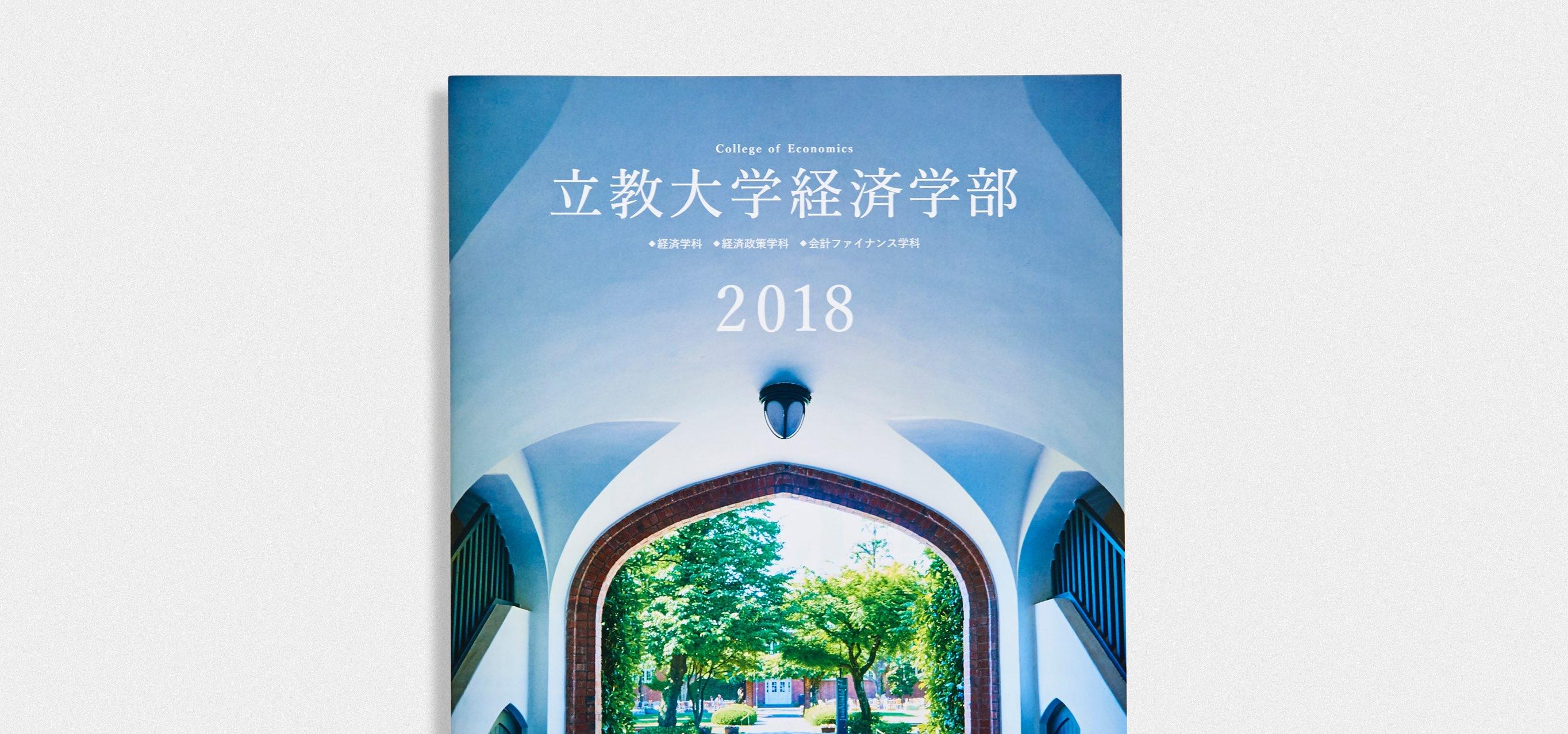 立教大学   経済学部案内 2018