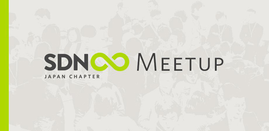 「SDN Japan Chapter Meetup vol.7」を開催