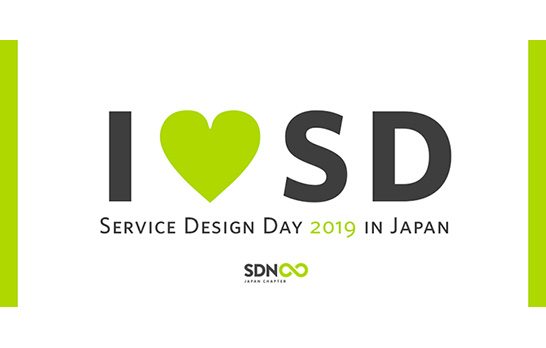 「Service Design Day 2019 in Japan」を開催