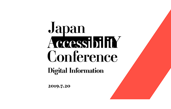 「Japan Accessibility Conference – Digital Information」に秋山豊志が登壇
